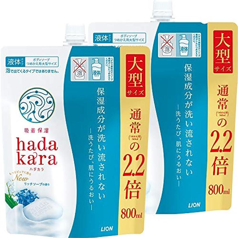 長方形船酔い給料【まとめ買い_大容量】hadakara(ハダカラ) ボディソープ リッチソープの香り つめかえ用大型サイズ 800ml×2個