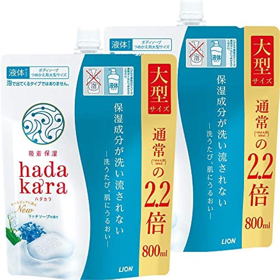 出します多用途霧深いhadakara(ハダカラ) ボディソープ リッチソープの香り つめかえ用大型サイズ 800ml×2個