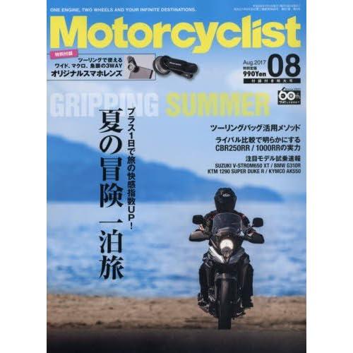 Motorcyclist(モーターサイクリスト) 2017年 08 月号