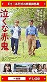 『泣くな赤鬼』映画前売券(一般券)(ムビチケEメール送付タイプ)