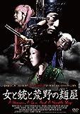 女と銃と荒野の麺屋[DVD]