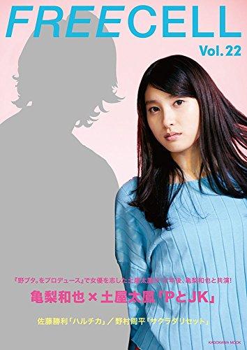 FREECELL vol.22 亀梨和也×土屋太鳳『PとJK』表紙巻頭12ぺー・・・