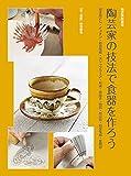 陶芸家の技法で食器を作ろう (陶芸�