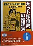 ネット探偵局の推理簿―密室・アリバイ・暗号22連弾! (ワニ文庫)