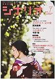 シナリオ 2008年 07月号 [雑誌]