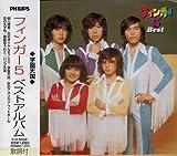 フィンガー5 ベストアルバム 学園天国 EJS-6092-JP