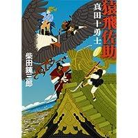 猿飛佐助 真田十勇士 (文春文庫)