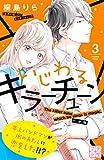 いじわるキラーチューン プチデザ(3) (デザートコミックス)