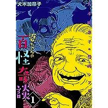 犬木加奈子の恐怖シアター 婆ちゃんの百怪奇談1