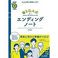もしもの時に家族をつなぐ 書き込み式 エンディングノート (生活実用シリーズ)