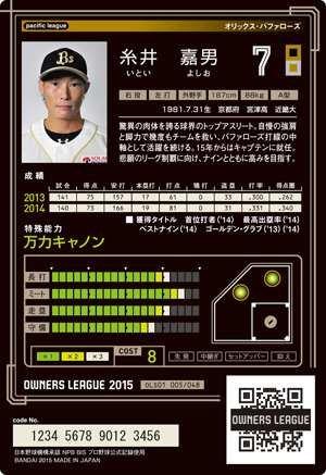 オーナーズリーグOLS01弾/OLS01 005Bs糸井嘉男SS