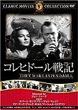 コレヒドール戦記 [DVD] FRT-131