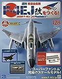 週刊航空自衛隊F-4EJ改をつくる!(128) 2019年 7/3 号 [雑誌]