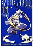 ドラゴンクエスト列伝 ロトの紋章 完全版11巻 (デジタル版ヤングガンガンコミックスデラックス)