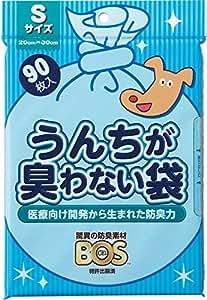 驚異の防臭袋 BOS (ボス) うんちが臭わない袋 ペット用 うんち 処理袋【袋カラー:ブルー】 (Sサイズ 90枚入)