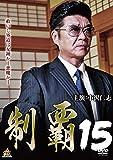制覇15 [DVD]