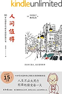 人間值得 (Traditional Chinese Edition)