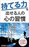 """""""持てる力""""を出せる人の心の習慣 (青春新書プレイブックス)"""