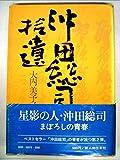 沖田総司拾遺 (1973年)