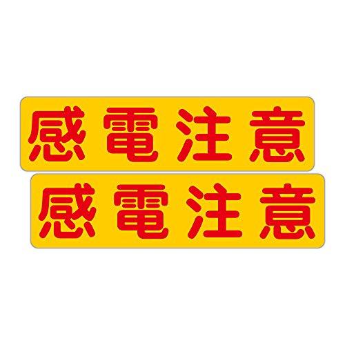 「注意・警告 感電注意」 床や路面に直接貼れる 路面表示ステッカー 300X75mm ヨコ型 2枚組