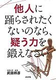 「他人に躍らされたくないのなら、疑う力を鍛えなさい」武田邦彦