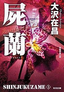 新宿鮫 3巻 表紙画像