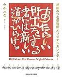 三和技研 相田みつを 2020年 カレンダー CL-473 壁掛け