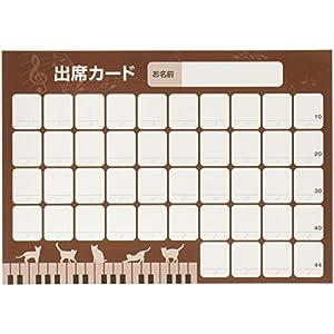 オリジナル出席カード 鍵盤&ネコ 出席回数44回 10枚入り PRFG-505