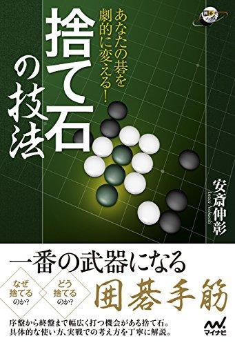 あなたの碁を劇的に変える! 捨て石の技法 (囲碁人ブックス)