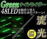 ナイトライダー 13パターン点灯 LED 60cm 48連 黒ベース 緑色 流星テープ グリーン 防水 【カーパーツ】