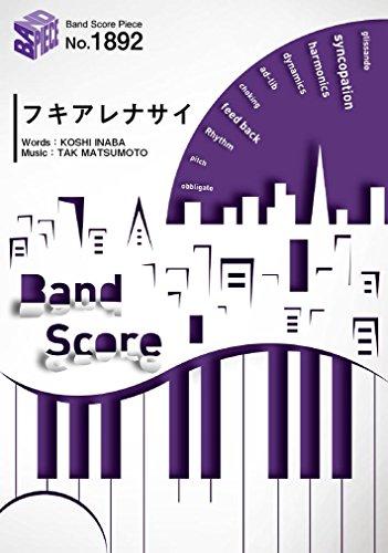 バンドスコアピース1892 フキアレナサイ by B'z ~映画「疾風ロンド」主題歌