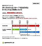 ディスククリエイター7 BD&DVD   変換スタジオ7シリーズ   カード版   Win対応