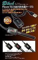 プルームテック 用USB充電ケーブル50cm/B-tech BT-PTUJ50 Ploom TECH PloomTech プルームテック Ploom Tech