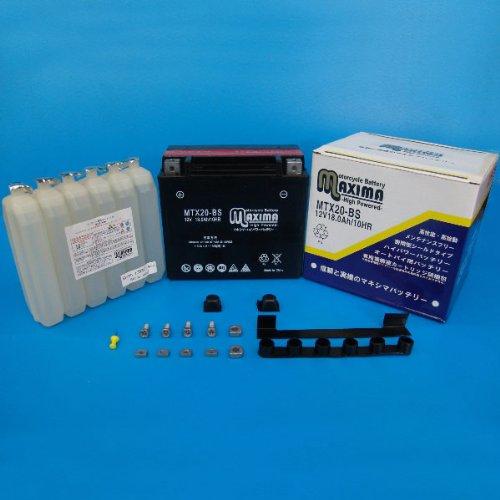 マキシマバッテリー MTX20-BS シールド式 ロードサービス付き バイク用 20-BS RR1000 RSS1200 RR1200