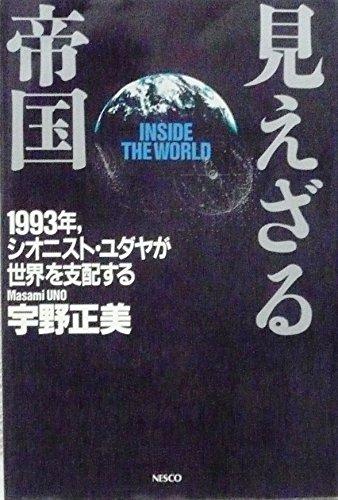 見えざる帝国―1993年、シオニスト・ユダヤが世界を支配する