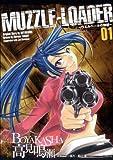 MUZZLE-LOADER ウエルベールの物語(1) (BLADE COMICS)