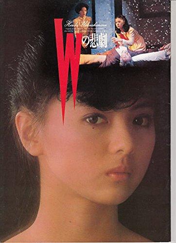 """【Woman""""Wの悲劇より""""/薬師丸ひろ子】アイドル史上屈指の名作と評される理由とは?歌詞に迫る!の画像"""