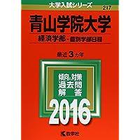 青山学院大学(経済学部−個別学部日程) (2016年版大学入試シリーズ)