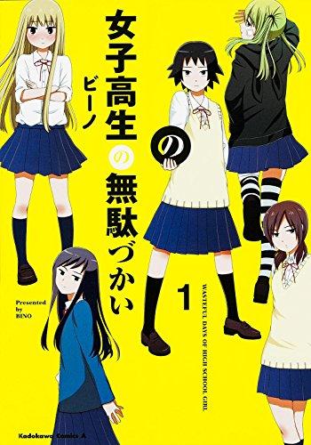 女子高生の無駄づかい (1) (カドカワコミックス・エース)の詳細を見る