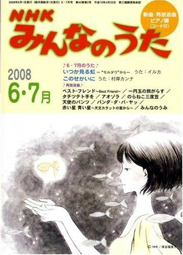 NHK みんなのうた 2008年 06月号 [雑誌]
