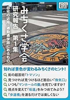 [みちくさ学会]のみちくさ学会 研究報告第1集 自宅の近所・通勤通学路にあるもの (impress QuickBooks)