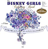 DISNEY GIRLS Coloring Book Flowers Special Edition 画像