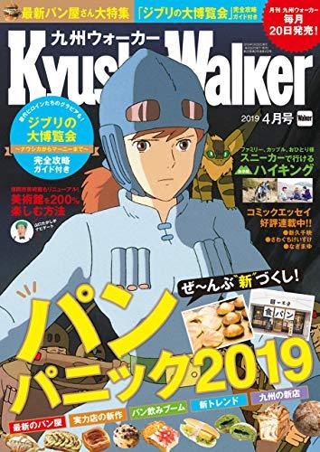 KyushuWalker九州ウォーカー2019年4月号 [雑誌]