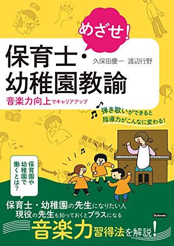 めざせ!保育士・幼稚園教諭 〜音楽力向上でキャリアアップの詳細を見る