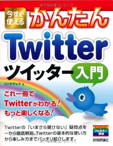 今すぐ使えるかんたん Twitterツイッター入門の詳細を見る