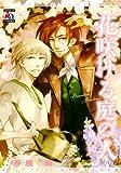 花咲ける庭の人 (アクアコミックス) (オークラコミックス)