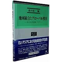 地域統合とグローバル秩序 ― ヨーロッパと日本・アジア (総合叢書)