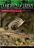 日本のドジョウ 形態・生態・文化と図鑑 日本に分布する全33種・亜種を網羅した初めての図鑑!  LOACHES OF JAPAN