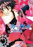 カーニヴァル (2) (IDコミックス ZERO-SUMコミックス)