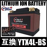 PERFECT POWERリチウムイオンバッテリー LFP4L-BS 互換 ユアサ YUASA バッテリー YTX4L-BS YT4L-BS 即使用可能 カブ DIO AF27 TODAY NS-1 RG250γチョイノリセピアZZ ジャイロアップTA01ジャイロX NSR250R リトルカブ FTR250
